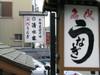 Hamanako_03