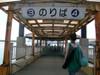 Ishigaki_sanbashi